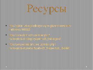 Ресурсы http://yablor.ru/blogs/velikaya-voyna-glazami-sovetskih-hudojnikov/95