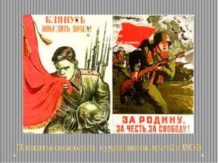 Плакаты советских художников времён ВОВ