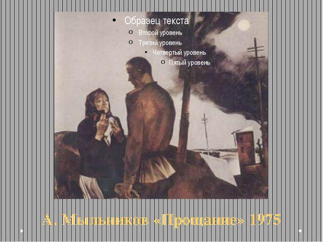 А. Мыльников «Прощание» 1975