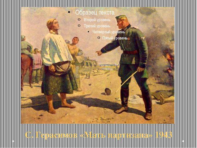 С. Герасимов «Мать партизана» 1943