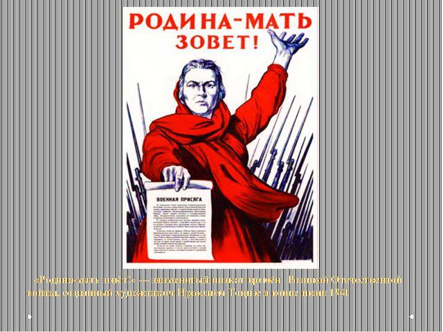 «Родина-мать зовёт!» — знаменитый плакат времён Великой Отечественной войны,...