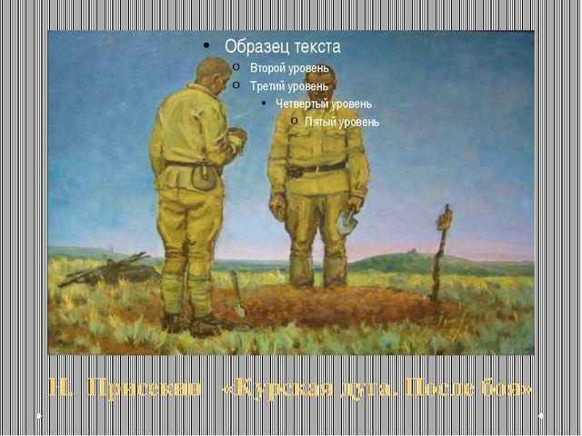 Н. Присекин «Курская дуга. После боя»