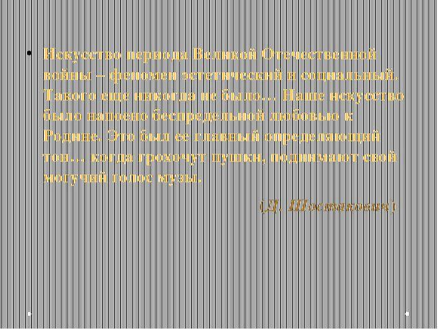 Искусство периода Великой Отечественной войны – феномен эстетический и социал...