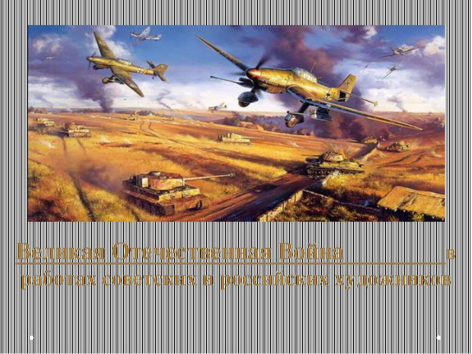 Великая Отечественная Война в работах советских и российских художников