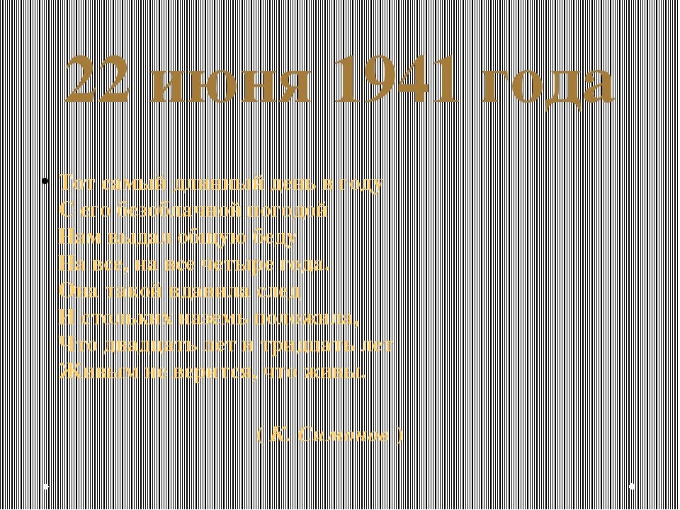 22 июня 1941 года Тот самый длинный день в году С его безоблачной погодой Нам...