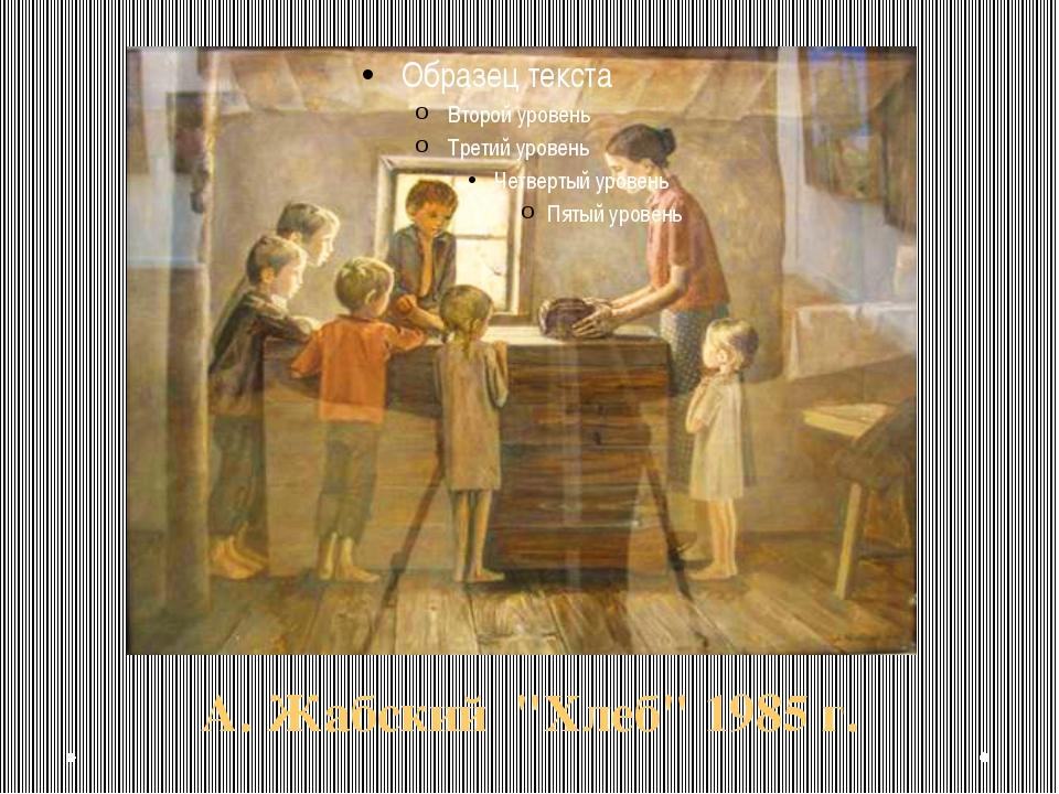 "А. Жабский ""Хлеб"" 1985 г."