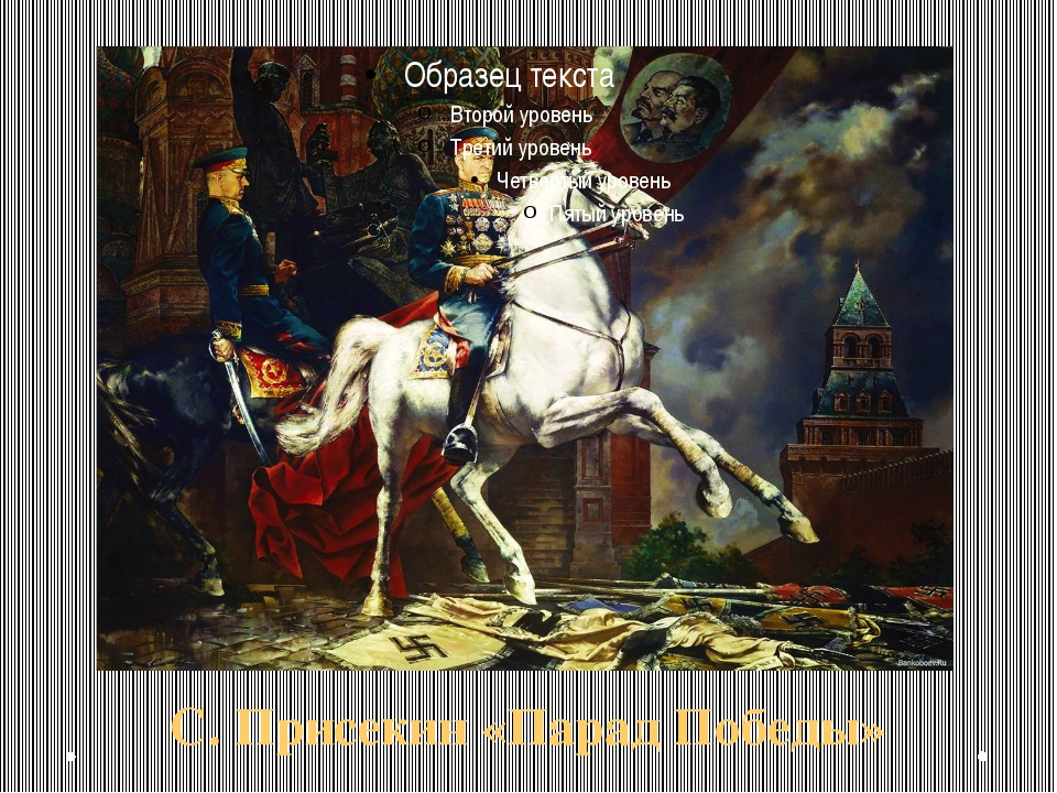 С. Присекин «Парад Победы»