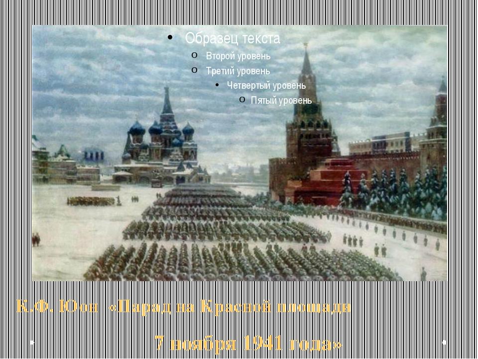 К.Ф. Юон «Парад на Красной площади 7 ноября 1941 года»