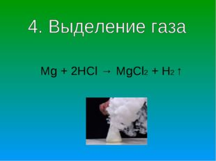 Mg + 2HCl → MgCl2 + H2 ↑