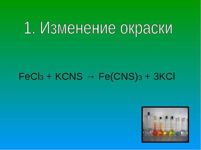 FeCl3 + KCNS → Fe(CNS)3 + 3KCl