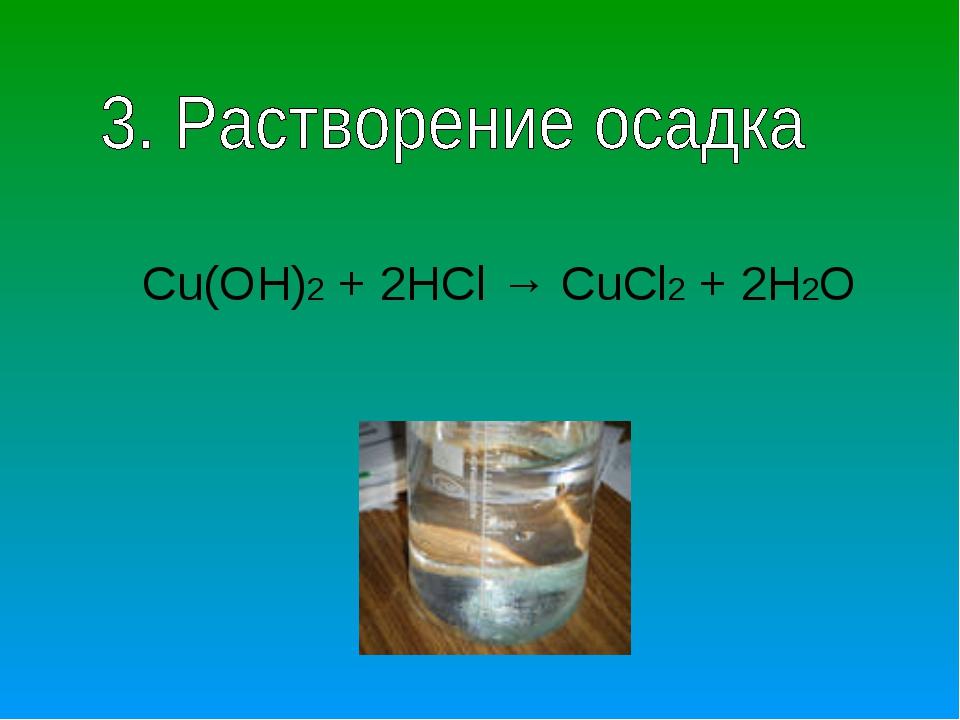 Cu(OH)2 + 2HCl → CuCl2 + 2H2O