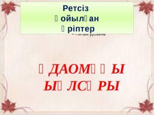 Ретсіз қойылған әріптер ҚДАОМҒҚЫ ЫҰЛСҚРЫ