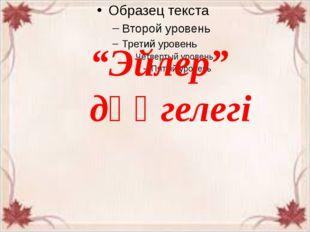 """""""Эйлер"""" дөңгелегі"""