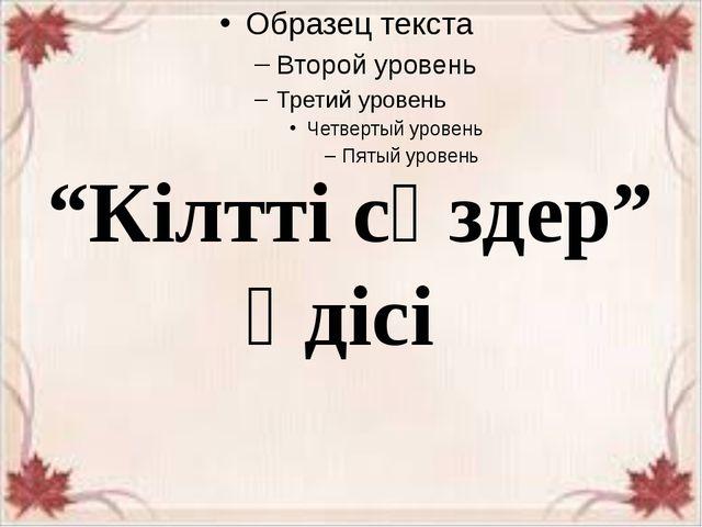 """""""Кілтті сөздер"""" әдісі"""
