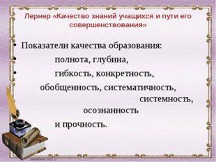 Лернер «Качество знаний учащихся и пути его совершенствования» Показатели кач