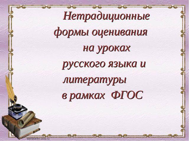 Нетрадиционные формы оценивания на уроках русского языка и литературы в рамк...