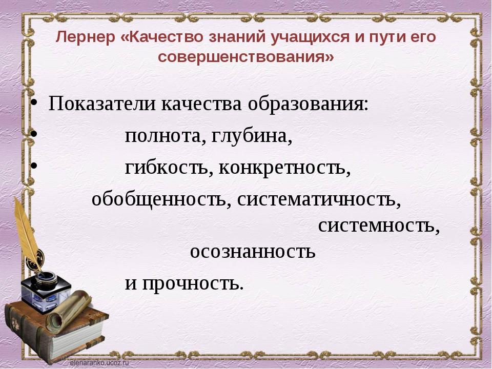Лернер «Качество знаний учащихся и пути его совершенствования» Показатели кач...