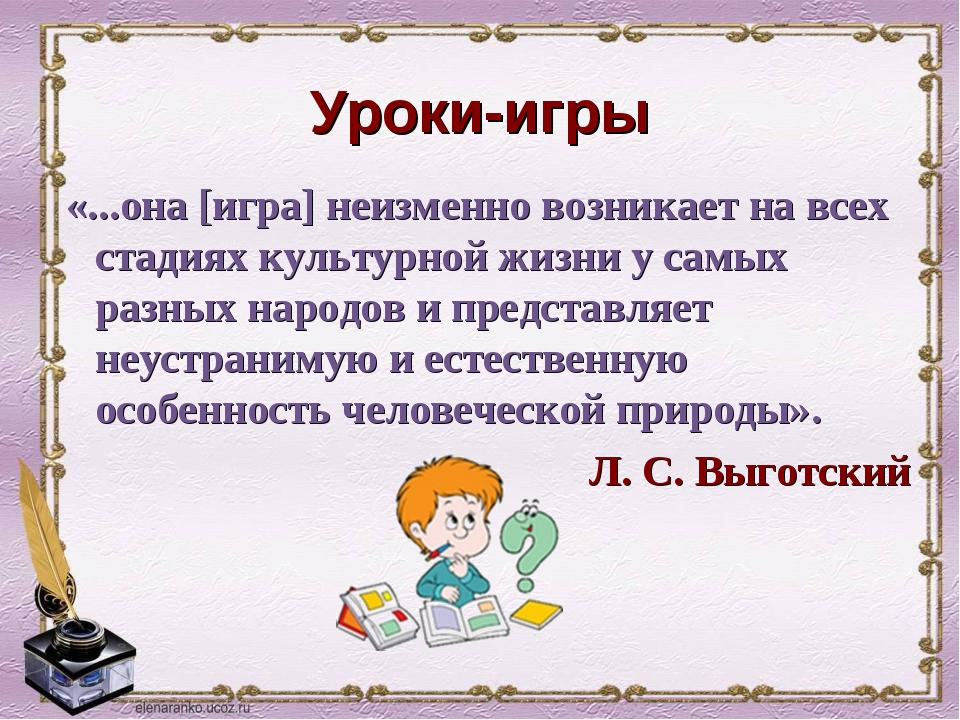 Уроки-игры «...она [игра] неизменно возникает на всех стадиях культурной жизн...