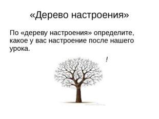 «Дерево настроения» По «дереву настроения» определите, какое у вас настроение