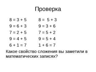 Проверка 8 = 3 + 5 8 = 5 + 3 9 = 6 + 3 9 = 3 + 6 7 = 2 + 5 7 = 5 + 2 9 = 4 +