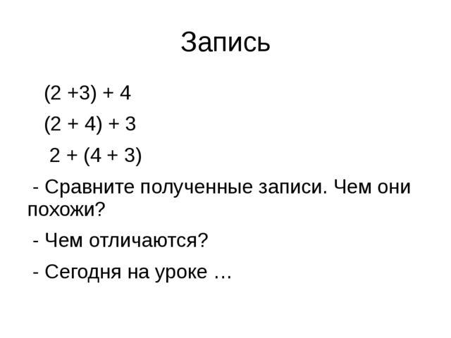 Запись (2 +3) + 4 (2 + 4) + 3 2 + (4 + 3) - Сравните полученные записи. Чем о...