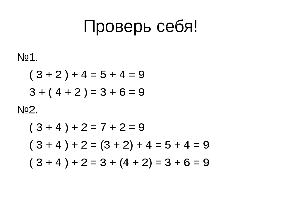 Проверь себя! №1. ( 3 + 2 ) + 4 = 5 + 4 = 9 3 + ( 4 + 2 ) = 3 + 6 = 9 №2. ( 3...