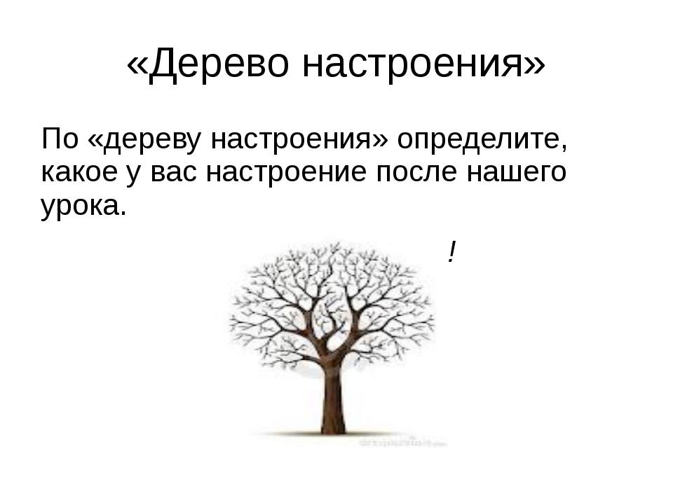 «Дерево настроения» По «дереву настроения» определите, какое у вас настроение...