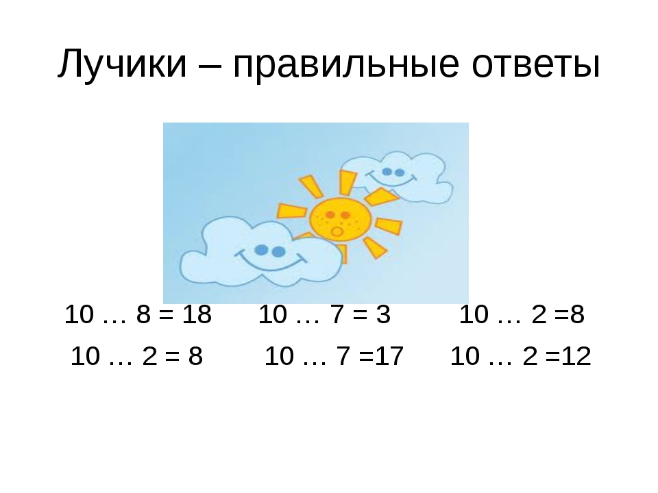 Лучики – правильные ответы 10 … 8 = 18 10 … 7 = 3 10 … 2 =8 10 … 2 = 8 10 … 7...