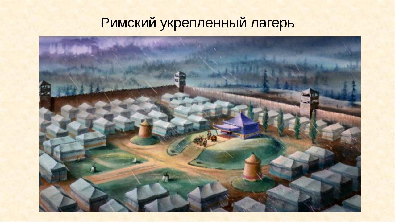 Римский укрепленный лагерь