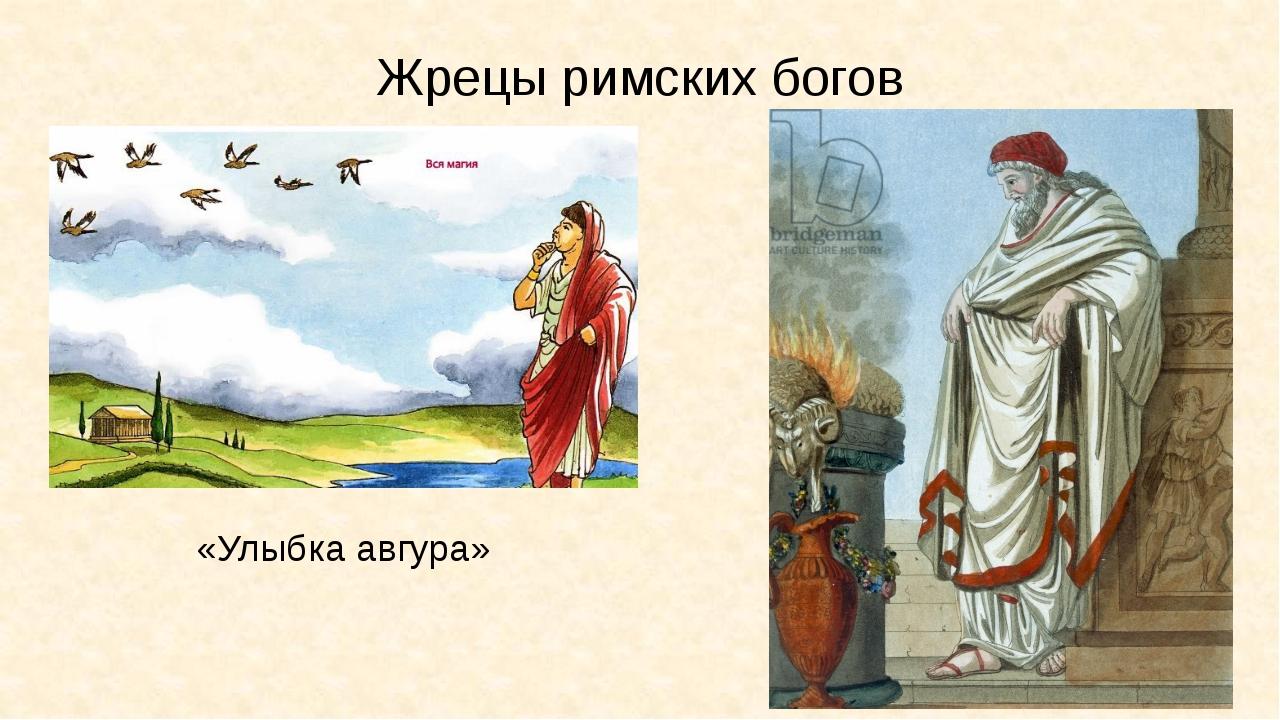 Жрецы римских богов «Улыбка авгура»