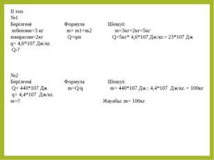II топ №1 Берілгені Формула Шешуі: mбензин=3 кг m= m1+m2 m=3кг+2кг=5кг mкерас