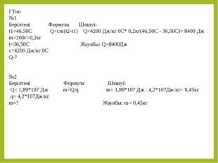 I Топ №1 Берілгені Формула Шешуі: t1=46,50С Q=cm(t2-t1) Q=4200 Дж/кг 0С* 0,2к