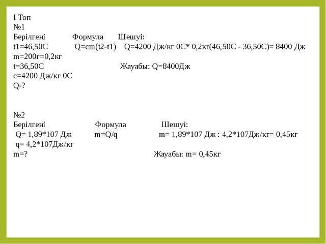 I Топ №1 Берілгені Формула Шешуі: t1=46,50С Q=cm(t2-t1) Q=4200 Дж/кг 0С* 0,2к...