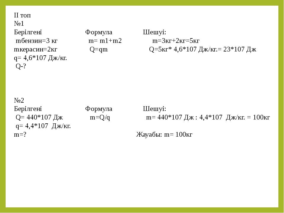 II топ №1 Берілгені Формула Шешуі: mбензин=3 кг m= m1+m2 m=3кг+2кг=5кг mкерас...