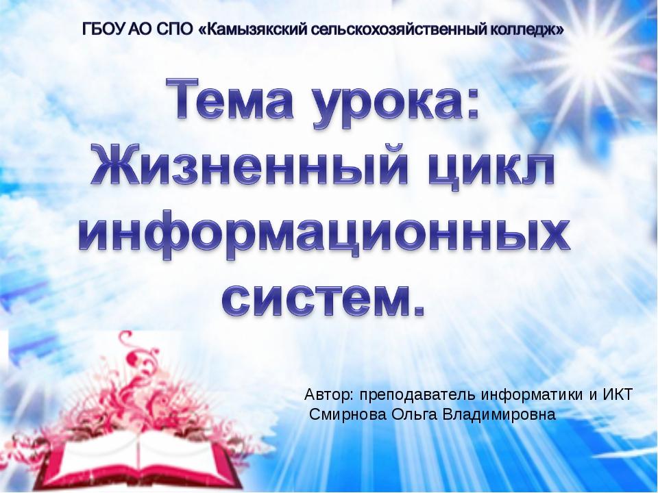Автор: преподаватель информатики и ИКТ Смирнова Ольга Владимировна