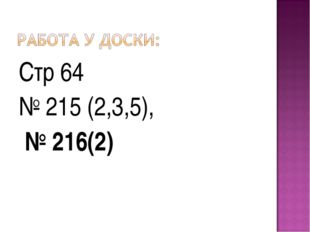 Стр 64 № 215 (2,3,5), № 216(2)