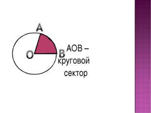 АОВ – круговой сектор