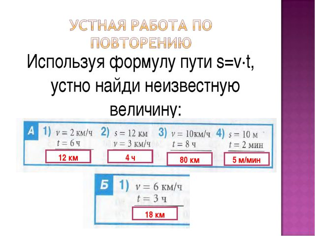 Используя формулу пути s=v·t, устно найди неизвестную величину: 12 км 4 ч 80...