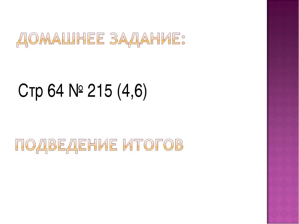 Стр 64 № 215 (4,6)