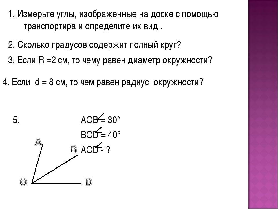 5. АОВ = 30° ВОD = 40° АОD - ? 2. Сколько градусов содержит полный круг? 3....