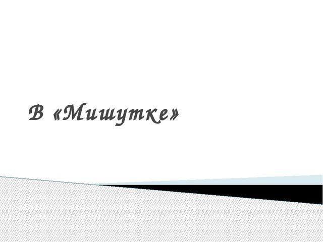 В «Мишутке»