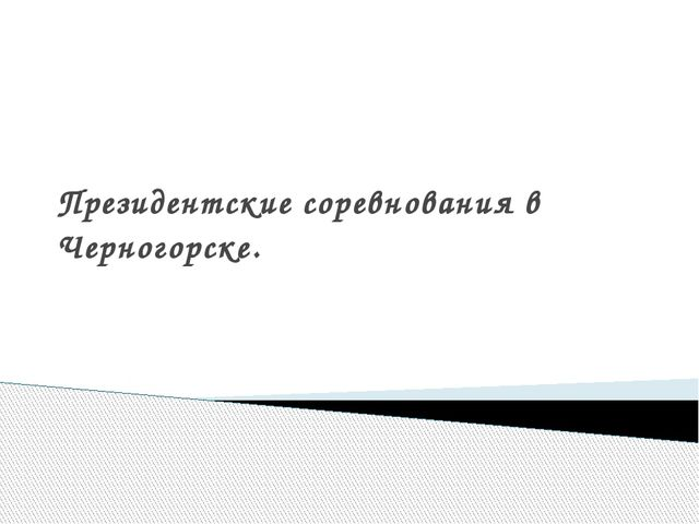 Президентские соревнования в Черногорске.