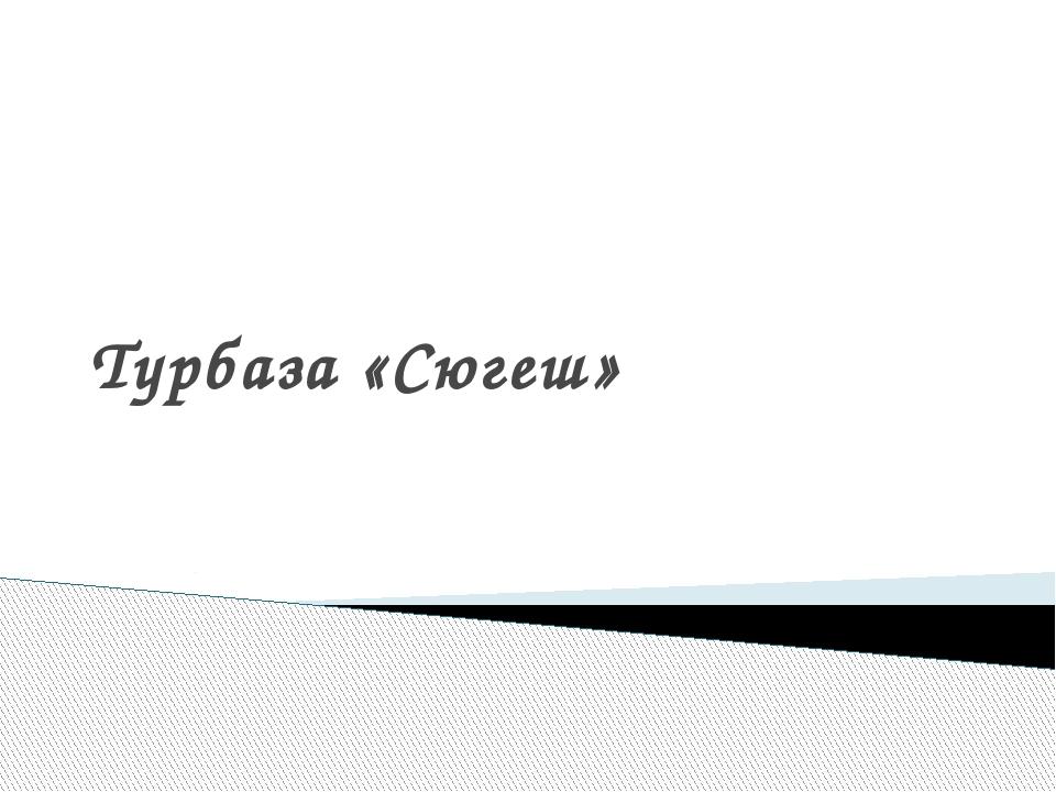 Турбаза «Сюгеш»