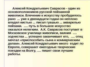 Алексей Кондратьевич Саврасов - один из основоположников русской пейзажной ж