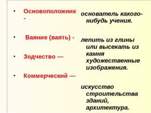 Основоположник - Ваяние (ваять) - Зодчество — Коммерческий — основатель каког