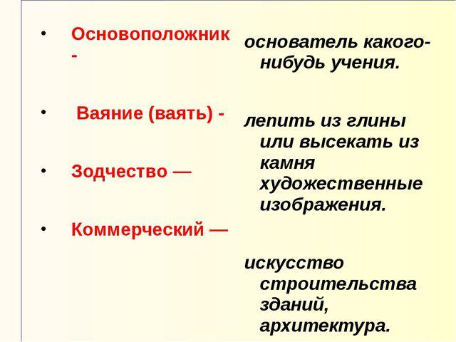 Основоположник - Ваяние (ваять) - Зодчество — Коммерческий — основатель каког...