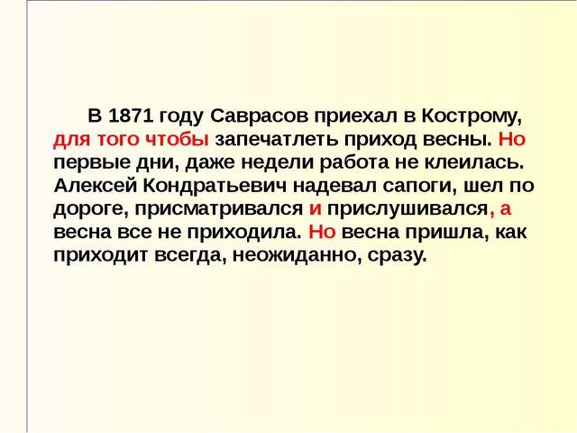 В 1871 году Саврасов приехал в Кострому, для того чтобы запечатлеть приход в...