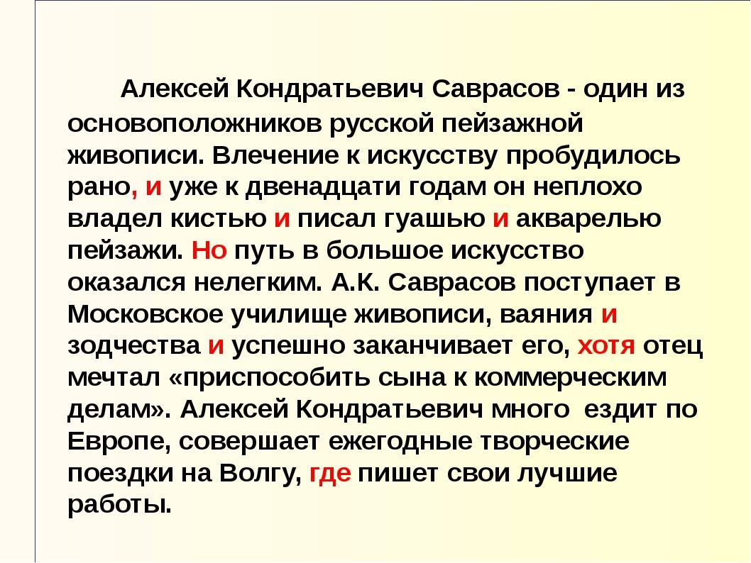 Алексей Кондратьевич Саврасов - один из основоположников русской пейзажной ж...