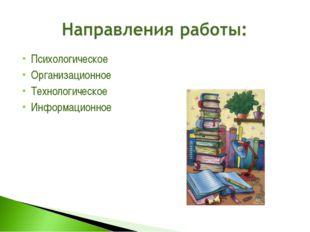 Психологическое Организационное Технологическое Информационное