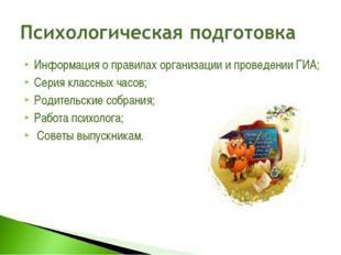 Информация о правилах организации и проведении ГИА; Серия классных часов; Род